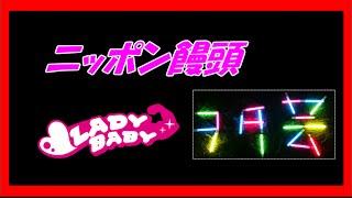初投稿です! 人気急上昇中のアイドル、LADYBABY ニッポン饅頭で打って...