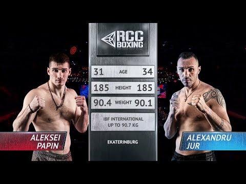 Алексей Папин — Александр Жур | Полный бой HD |Мир бокса