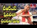 Village Ramulu Comedy On Trs 17th Plenary Non-veg Food   Jordar News   Telugu Ne