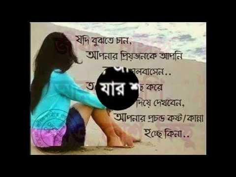 romantic bangla sms