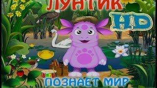 Лунтик игры d Лунтик Познает Мир полная версия  HD d Игры Лунтик ¦ Развивающий мультфильм