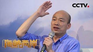 《海峡两岸》 20190730| CCTV中文国际