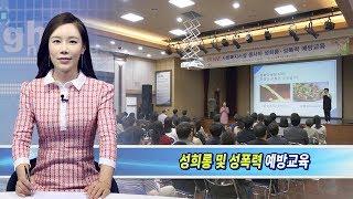 강북구, 복지기관 종사자 성희롱 및 성폭력 예방교육 실…