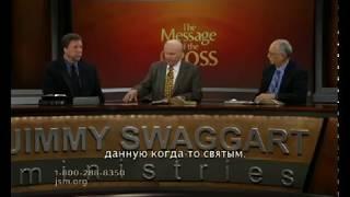 Передача 'ПОСЛАНИЕ КРЕСТА' - Джимми Сваггерт и пастыри