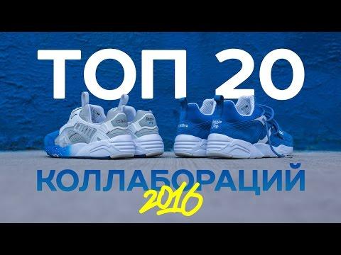 Видео, Топ 20 коллабораций 2016 года