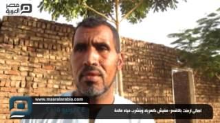 مصر العربية   اهالى ارمنت بالاقصر: مفيش كهرباء وبنشرب مياه مالحة