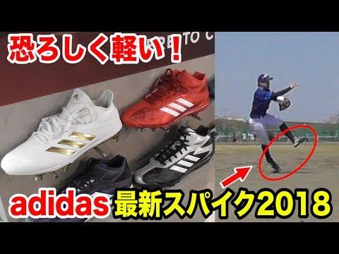 革命的に軽い…adidas最新スパイク2018!カラー規制がなくなりカッコ良すぎ!
