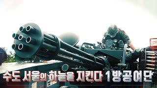 [나는대한민국군인이다]  153회 수도 서울의 하늘을 …