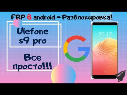 FRP! разблокировка Ulefone S9 Pro Google аккаунт 8.1 андроид