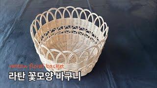 [rattan craft]라탄 꽃모양 바구니 #국화무늬…