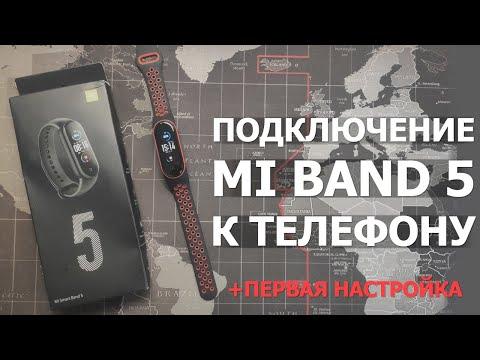 Как подключить Xiaomi Mi Band 5 к телефону на Android | Первая настройка и обзор ВСЕХ функций