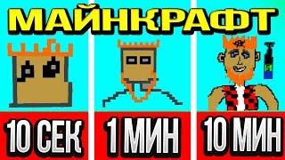 РИСУЕМ АИДА БОМЖА ЗА 10 СЕКУНД | 1 МИНУТУ | 10 МИНУТ В МАЙНКРАФТЕ | Minecraft Битва Художников #1