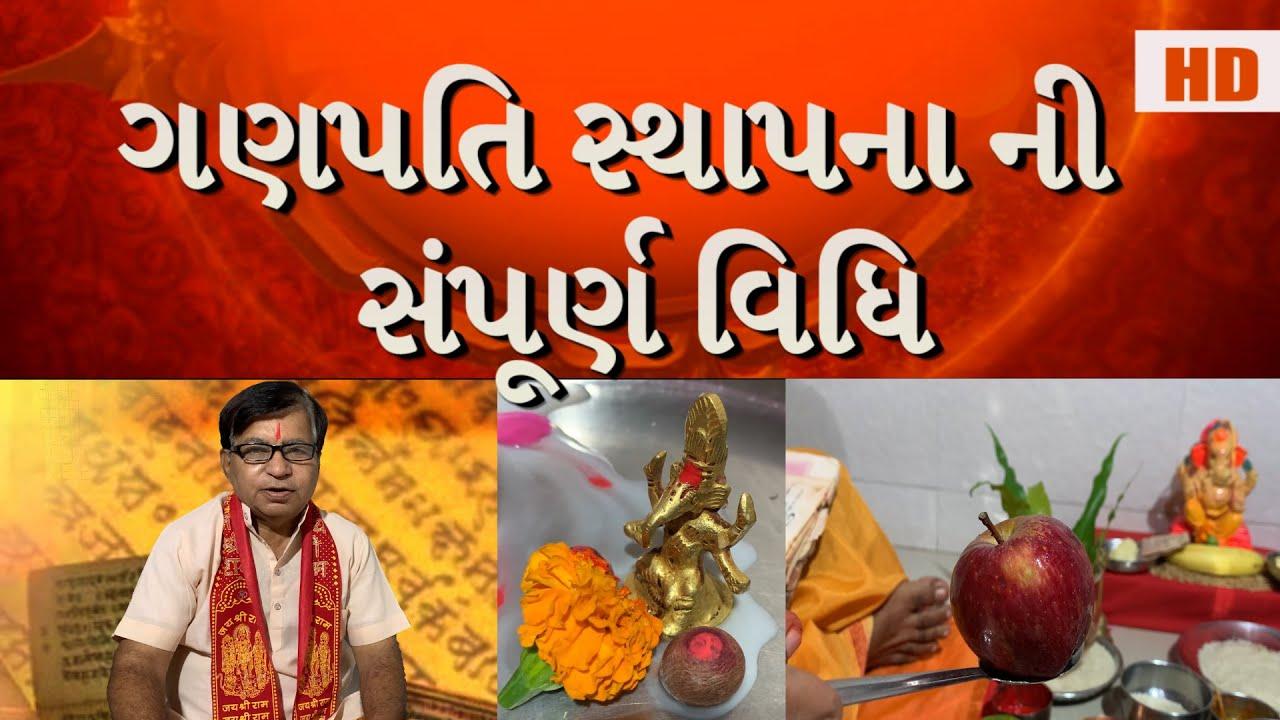 Download Ganesh Chaturthi Sthapna Vidhi ganpati sthapna In Home Ganesh Sthapna ane Poojan#ganeshchaturthipuja