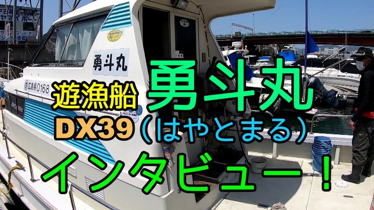 【遊漁船勇斗丸】気さくで面白い船長さんにインタビュー!今回の動画は緊急事態宣言前の撮影になります。leisure fishing boat 「HAYATOMARU」in Hiroshima Japan