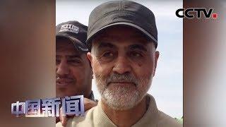 [中国新闻] 伊朗多名官员谴责美国杀害苏莱马尼 | CCTV中文国际