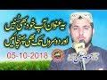 Amazing Speech By Molana Hafiz Hamza Yaseen Yazdani Topic Seerat e Ayesha.5th Oct 2018.Zafar Okara