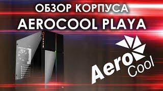 Обзор корпуса Aerocool Playa  Красивый корпус для ПК с RGB  подсветкой и стеклом.