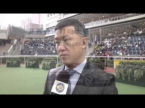 [HK Derby 2017] Peter Ho Interview (Limitless Trainer)