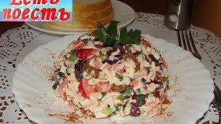 Салат с крабовыми палочками и сухариками/Salad with surimi and domines
