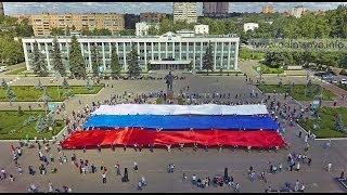 Аэросъемка в Одинцово: флешмоб в День России на центральной площади