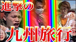 【IMC九州初進出記念動画】IMCは全国制覇に乗り出しました、ビビってません【群馬と九州の人は優しい】