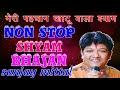 sanjay mittal best bhajan non stop                                                  full shyam kirtan