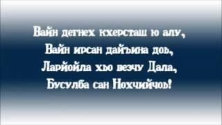 Chechen march - Бусулба сан Нохчийчоь