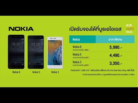 Nokia 3 เข้าไทยแล้ว จิ๋วแต่แจ๋ว ราคา เกินคุ้ม จองได้ที่ Thailand Mobile Expo 2017 | icareuphone
