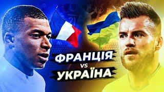 Франція Україна Повернення Шовковського Збірна України на карантині Хто буде грати