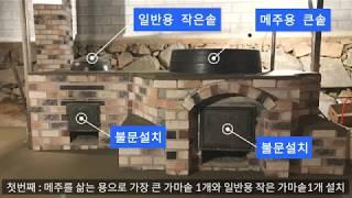 구독자 27명때 주문받은 화덕만들기 thumbnail