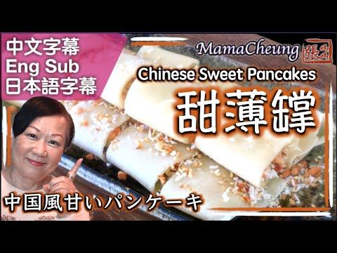 【張媽媽廚房】-★甜薄罉-簡單做法-★-|-chinese-sweet-pancake-easy-recipe-中国風甘いパンケーキ