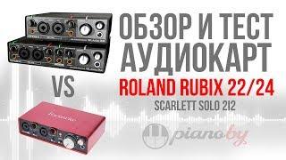 Звуковые карты Roland rubix 22, 24. И сравнение с Focusruite Scarlett 2i2