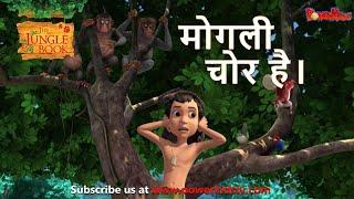 मोगली चोर है | हिंदी कहानीयाँ । जंगल बुक | पॉवरकिड्स