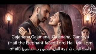 Gajanana-Song Lyrics (English subtitels+مترجمة للعربية)