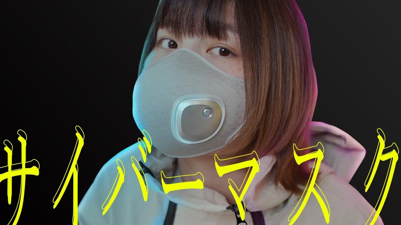 【見た目は良し】1万円のスマートマスクに価値はあるんか?そこに愛はあるんか?検証してみた