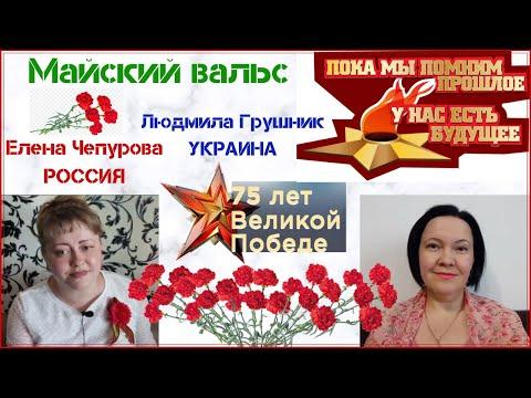 С Днем Победы! Майский вальс! 75 лет со дня окончания Великой Отечественной Войны!