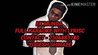 EK MUNDA MERI UMRA DA KARAOKE WITH LYRICS BY YOGESH SHIRALE
