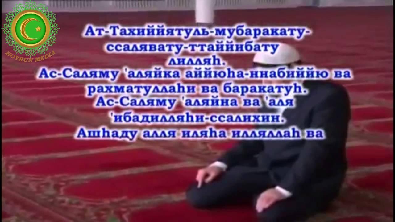 аттахияту текст на русском