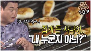구운 치즈는 언제나 찐.찐.찐 찐이야~♥ [맛있는 녀석…