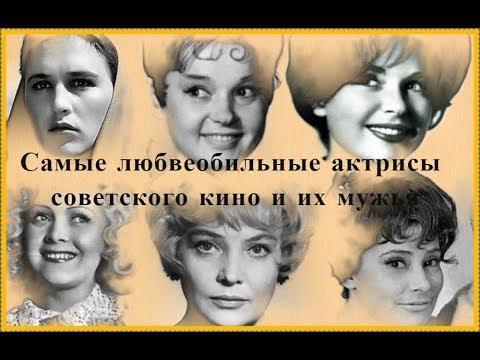 Самые любвеобильные актрисы