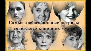 Самые любвеобильные актрисы советского кино и их мужья