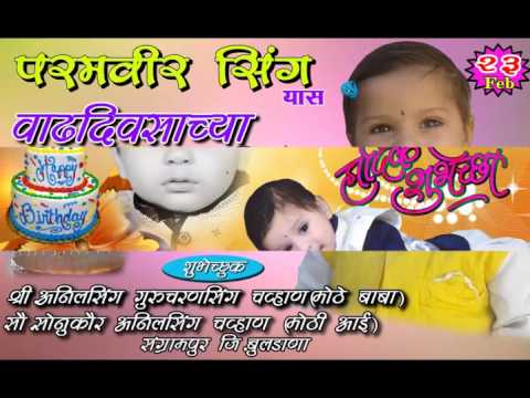 Paramveersing | Happy Birthday | Badhai Ho Badhaiyaan Birthday Songs