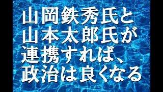 「新・失敗の本質」の著者・山岡鉄秀氏と、れいわ新選組・山本太郎氏との連携を願う理由