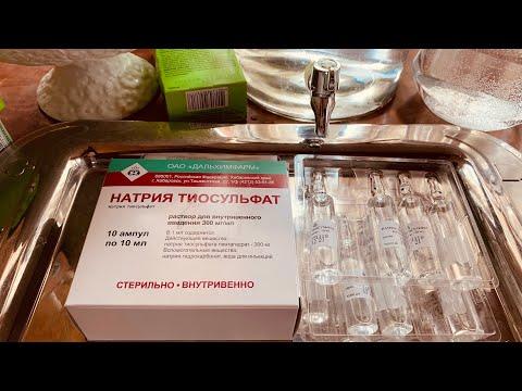 Как правильно пить тиосульфат натрия