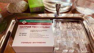 Мощное очищение организма НатрияТиосульфат. Проходит аллергия,псориаз,восстанавливается работа ЖКТ