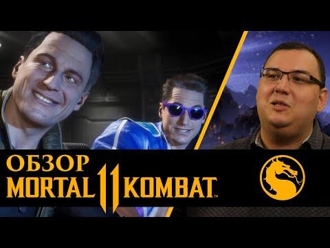 Обзор Mortal Kombat 11 - БРЕД сумасшедшего и эпичное фаталити