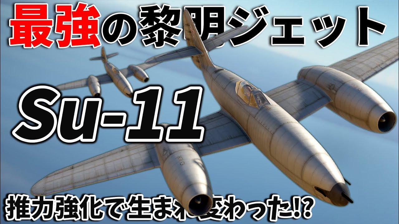 【WarThunder】ゆっくり達の惑星空戦記#62 (Su-11)
