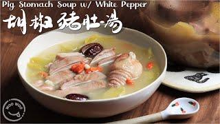 豬肚如何處理無異味湯白的原理 味菜胡椒豬肚煲雞廣東養生湯水補血暖胃健脾祛濕