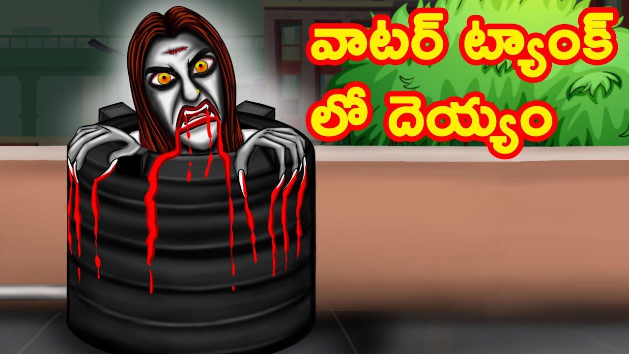 వాటర్ ట్యాంక్ లో దెయ్యం | Telugu Horror Stories | Telugu Kathalu | Telugu Stories | Stories Telugu