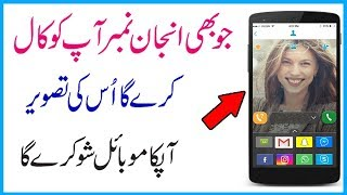 How To Trace Unknown Caller Photo Automatically | Trace Caller Id Urdu/Hindi